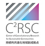 C2RCS Center of Coevolutionary Research for Sustainable Communities